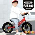 兒童平衡車滑行車滑步車無腳踏兩輪小孩自行單車【淘嘟嘟】