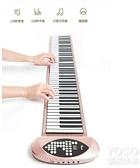 電子琴 盧森手卷鋼琴便攜式88鍵初學者學生成人折疊電子琴加厚專業鋼琴卷 快速出貨