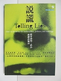 【書寶二手書T1/心理_BYL】說謊-揭穿商場、政治、婚姻的騙局_保羅.艾克曼, 鄧伯宸