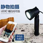 攝影燈 LED攝影燈暖光靜物小型攝影棚拍照燈拍射燈柔光補光燈直播燈 CP2325【甜心小妮童裝】