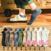 10雙|襪子男短襪薄款純棉短筒船襪淺口運動吸汗透氣【匯美優品】