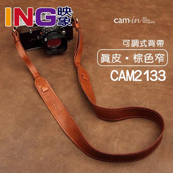 CAM-in 可調圓孔型 真皮相機背帶 CAM 2133 棕色 牛皮皮革 帶寬26mm 澄翰貿易