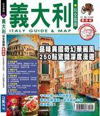 (二手書)義大利玩全指南【最新版】2015