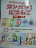 【書寶二手書T8/語言學習_PIN】加油!日本語(3)_高津正照_有光碟