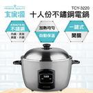 【居家cheaper】《免運費》大家源十人份304不鏽鋼電鍋 TCY-3220/TCY3220