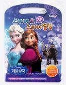 【金玉堂文具】德德小品 冰雪奇緣Frozen 貼紙書 1059