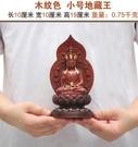 幸福居*地藏王菩薩佛像擺件家居客廳電視櫃佛堂玄關室內家具裝飾品工藝品3(首圖款)