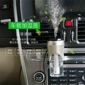 車載加濕器 加濕器噴霧車用車內空氣凈化器車載香薰加濕器車充 HH1351【極致男人】