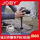 【JB65 延長桿三腳架 PRO 套組】現貨 載重1kg JOBY 適用 類單 手機 運動攝影機 (台閔公司貨) 屮Z5