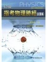 二手書博民逛書店 《EZ100指考物理勝經(試題篇)》 R2Y ISBN:9789866298042│湯烈漢