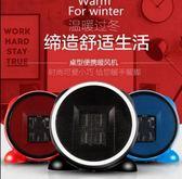 110V電暖器現貨  迷妳暖風機小型桌面取暖器可愛暖風扇家用電暖器 青山市集