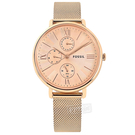 FOSSIL / ES5098 / 三眼三針 放射狀錶盤 星期日期 米蘭編織不鏽鋼手錶 粉x鍍玫瑰金 38mm