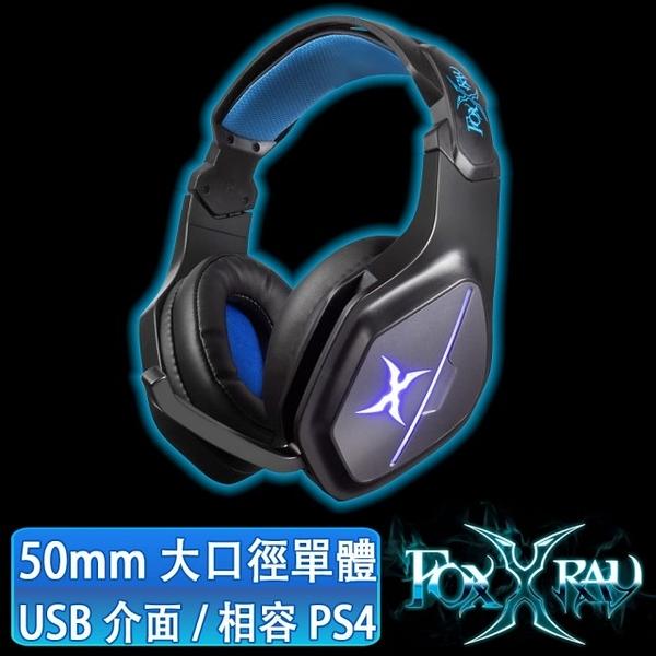 FOXXRAY 狐鐳 FXR-SAU-11 烈風響狐USB電競耳機麥克風 [富廉網]