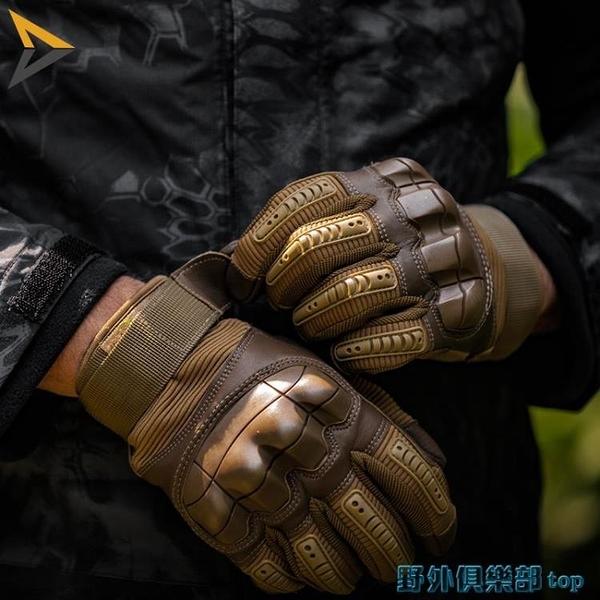 機車手套 戶外軍迷戰術手套男全指特種兵防割觸屏作戰格斗防身機車手套半指 快速出貨