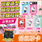 kitty香氛吊卡 香氛卡 香卡 香氛片 香片 純粹香水吊卡 kitty 5種香味 【Z210608】
