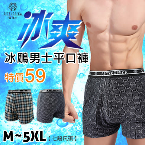 冰鵰男士平口褲 寬織帶花紋款 超值特價$59 四角內褲 雪月花E-860