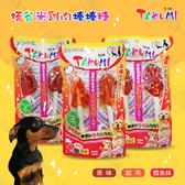 [3包組] TAKUMI 塔谷米 雞肉 棒棒糖 2支入 約45g 原味/起司/鱈魚絲 寵物零食 狗零食 狗棒棒糖 塔庫米
