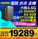 【19289元】全新Intel電競水冷I...