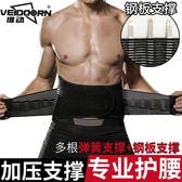 健身腰帶深蹲硬拉男士護腰帶女運動硬拉力量舉束籃球收腹塑腰 免運直出交換禮物