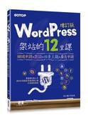 (二手書)WordPress架站的12堂課增訂版︰網域申請x架設x佈景主題x廣告申請