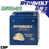 【總代理】DYNAVOLT藍騎士MG12A-3A1奈米膠體電池/機車電瓶