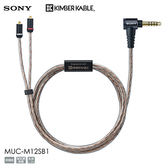 SONY  MUC-M12SB1 1.2米4.4mm 平衡標準插頭 耳機升級線 公司貨保固一年