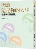 (二手書)蔡康永的情商課(2):因為這是你的人生