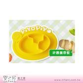 【嬰之房】PiyoPiyo黃色小鴨 一體式防滑矽膠餐具-A款矽膠攜帶盤