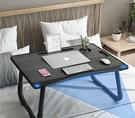電腦桌 筆記本電腦桌可折疊懶人小桌子臥室簡約坐地學生宿舍學習書桌TW【快速出貨八折搶購】