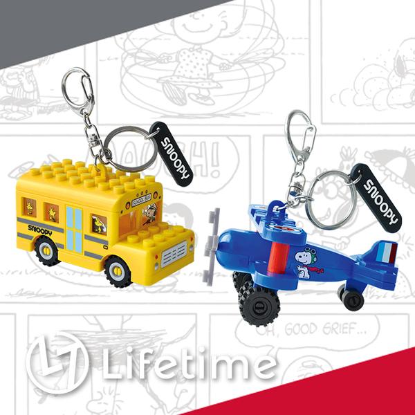 ﹝史努比積木造型鑰匙圈﹞7-11集點 吊飾 巴士 戰機 鑰匙圈 SNOOPY〖LifeTime一生流行館〗