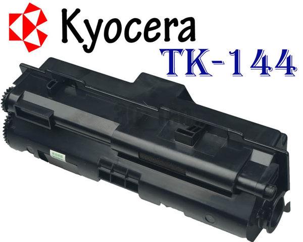 [ Kyocera 副廠碳粉匣 TK-144 TK144 ][4000張] 印表機FS 1100/FS-1100/FS1100/1100 1100