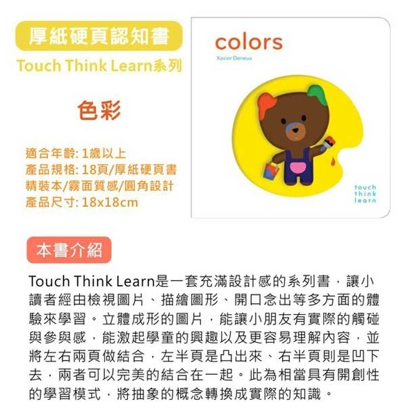 Touch Think Learn:Colors 色彩 厚紙硬頁認知書