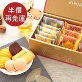 禮坊Rivon - 特價320免運!! 巧克力鳳梨酥綜合禮盒 (宅配免運賣場)