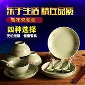 家用日式餐具陶瓷碗盤碟組合