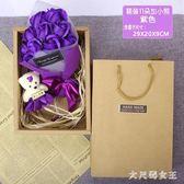 情人節禮物創意生日實用玫瑰花香皂花束禮盒送女友閨蜜 ZJ969 【大尺碼女王】