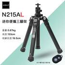 AOKA N215AL 迷你便攜三腳架 含中柱 直播 手機攝影 原廠一年保固