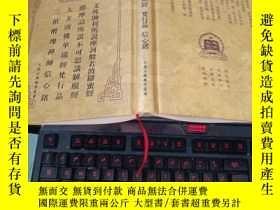 二手書博民逛書店文殊般若罕見維摩詰經 梵行品 信心銘Y270289