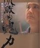 二手書R2YB2008年2月一版《沈默的魄力 馬英九的臺北記事 1CD》馬英九