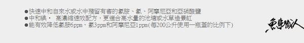 BWA【高濃縮速效水穩 500ml】魚事職人
