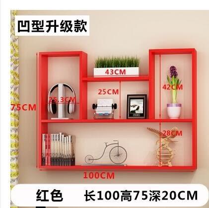 創意牆上置物架壁挂壁櫃裝飾架陽台臥室廚房收納吊櫃書架簡約現代升級款22(首圖款)