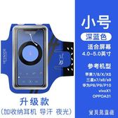 跑步手機臂包男女運動健身手機臂套可觸屏臂袋蘋果8X華為通用手包IP466『寶貝兒童裝』