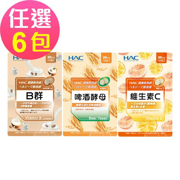 【永信HAC】啤酒酵母/綜合B群/維生素C 口含錠系列任選6包(120錠x6包,共720錠)
