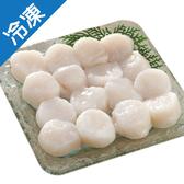 美國干貝(冷凍扇貝肉) 454G±5%/包【愛買冷凍】