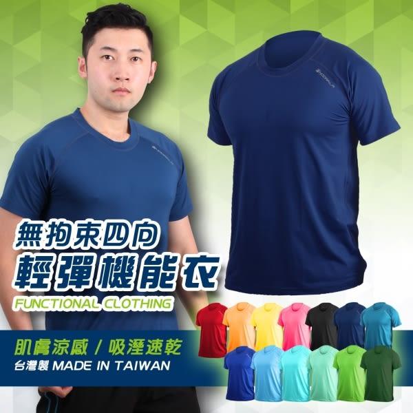 HODARLA 無拘束輕彈機能運動短袖T恤(男女同款 抗UV 圓領 台灣製 涼感 免運≡體院≡