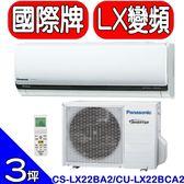 Panasonic國際牌【CS-LX22BA2/CU-LX22BCA2】《變頻》分離式冷氣