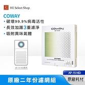 Coway 二年份濾網組 空氣清淨機 原廠耗材 (適用 AP-1516D )