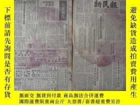 二手書博民逛書店1952年3月15日北京新民報罕見8開8版一份3119 出版19