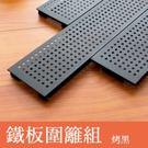 60x45cm烤黑鐵板圍籬組(內扣)