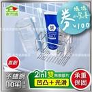新304不鏽鋼保固 牙刷架 家而適 不鏽鋼牙膏杯架(0605) 奧樂雞 限量加購