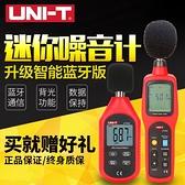 分貝儀 優利德高精度噪音儀噪音計檢測儀分貝儀噪聲測試儀聲級計家用專業 宜品